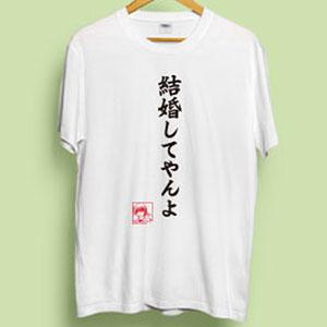 ビジュアルアーツ Tシャツ Angel Beats!名台詞シリーズ 結婚してやんよ by 日向 M