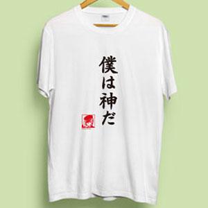 ビジュアルアーツ Tシャツ Angel Beats!名台詞シリーズ 僕は神だ by 直井 M