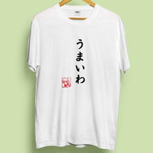 ビジュアルアーツ Tシャツ Angel Beats!名台詞シリーズ うまいわ by かなで L