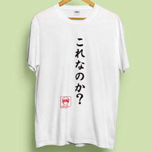 ビジュアルアーツ Tシャツ Angel Beats!名台詞シリーズ これなのか? by 音無 L