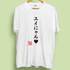ビジュアルアーツ Tシャツ Angel Beats!名台詞シリーズ ユイにゃん by ユイ L