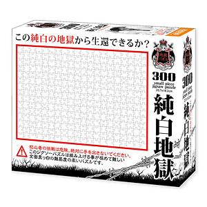 ジグソーパズル 地獄パズル 純白地獄 300スモールピース (S73-609)