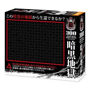 ジグソーパズル 地獄パズル 暗黒地獄 300スモールピース (S73-610)