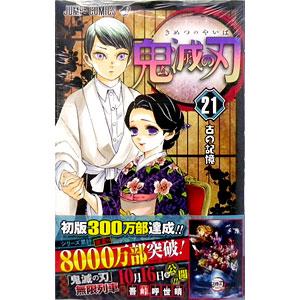 鬼滅の刃 21 通常版 (書籍)