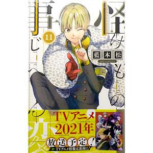 怪物事変 11 (書籍)