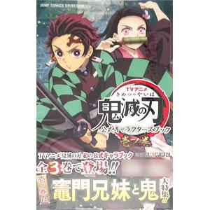 TVアニメ 『鬼滅の刃』 公式キャラクターズブック 壱ノ巻 (書籍)