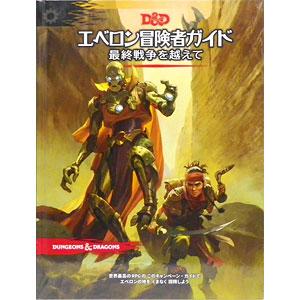 ダンジョンズ&ドラゴンズ エベロン冒険者ガイド 最終戦争を越えて (書籍)
