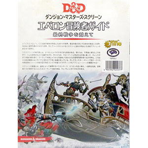ダンジョンズ&ドラゴンズ エベロン冒険者ガイド 最終戦争を越えて ダンジョン・マスターズ・スクリーン (書籍)