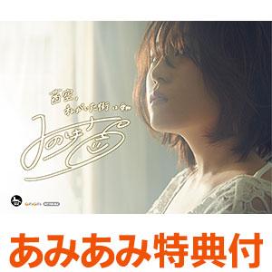 【あみあみ限定特典】CD 鈴木みのり / 上ミノ 通常盤(タレ盤)