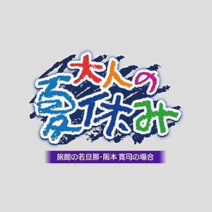 CD 大人の夏休み 旅館の若旦那・阪本寛司の場合