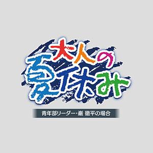 CD 大人の夏休み 青年部リーダー・巌 徹平の場合