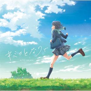 CD 鬼頭明里 / 鬼頭明里 3rdシングル「キミのとなりで」 アニメ盤 (TVアニメ『安達としまむら』EDテーマ)