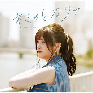 CD 鬼頭明里 / 鬼頭明里 3rdシングル「キミのとなりで」 通常盤 (TVアニメ『安達としまむら』EDテーマ)