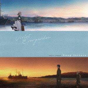 【特典】CD TVアニメ『ヴァイオレット・エヴァーガーデン』ボーカルアルバム