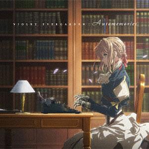 【特典】CD TVアニメ『ヴァイオレット・エヴァーガーデン』オリジナルサウンドトラック
