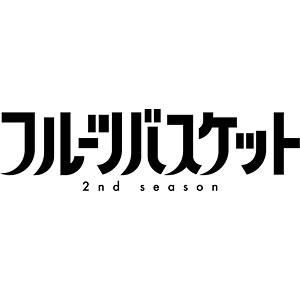 DVD フルーツバスケット 2nd season Vol.2