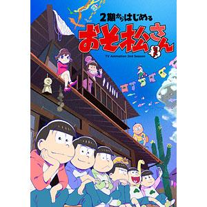 BD 2期からはじめるおそ松さんセット (Blu-ray Disc)