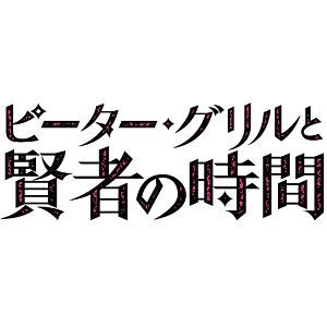 DVD ピーター・グリルと賢者の時間 第2巻