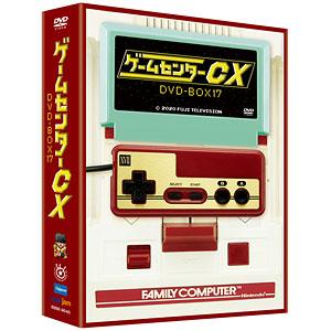 【特典】DVD ゲームセンターCX DVD-BOX17
