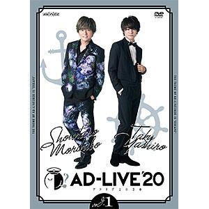 DVD 「AD-LIVE 2020」第1巻 (森久保祥太郎×八代拓)