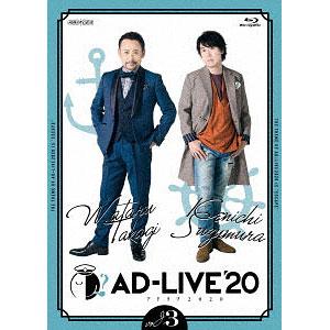 BD 「AD-LIVE 2020」 第3巻 (高木渉×鈴村健一) (Blu-ray Disc)