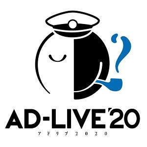 DVD 「AD-LIVE 2020」 第8巻 (鳥海浩輔×吉野裕行)