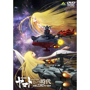 【特典】DVD 「宇宙戦艦ヤマト」という時代 西暦2202年の選択