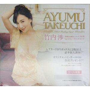 【特典】綺麗なお姉さんシリーズ第3弾 「竹内渉Vol.3」トレーディングカード 5BOXセット