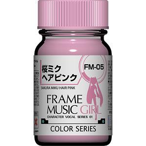 フレームミュージック・ガール カラーシリーズ FM-05 桜ミクヘアピンク