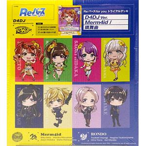 Reバース for you トライアルデッキ D4DJ Ver.Merm4id/燐舞曲 6パック入りBOX