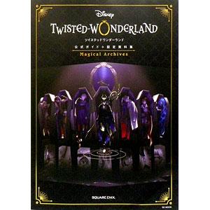 『ディズニー ツイステッドワンダーランド』公式ガイド+設定資料集 Magical Archives (書籍)