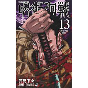 呪術廻戦 13 (書籍)