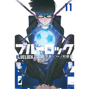 ブルーロック 11 (書籍)
