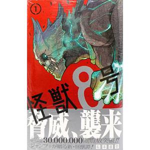 怪獣8号(1) (書籍)