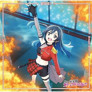 CD ラブライブ!虹ヶ咲学園スクールアイドル同好会「Dreamwith You / Poppin'Up! / DIVE!」 優木せつ菜盤
