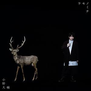 CD 小野大輔 / TVアニメ『怪物事変』オープニング主題歌「ケモノミチ」 通常盤
