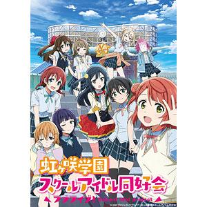 【特典】BD ラブライブ!虹ヶ咲学園スクールアイドル同好会 3 特装限定版 (Blu-ray Disc)