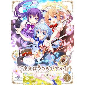 【特典】BD ご注文はうさぎですか? BLOOM 第1巻 初回限定生産 (Blu-ray Disc)