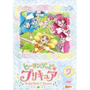 DVD ヒーリングっど プリキュア DVD vol.9