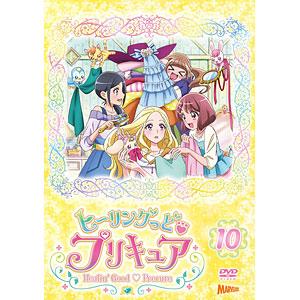 DVD ヒーリングっど プリキュア DVD vol.10