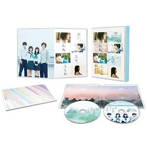 BD 思い、思われ、ふり、ふられ Blu-ray スペシャル・エディション