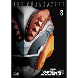 DVD 超星神グランセイザー VOL.8 〈東宝DVD名作セレクション〉
