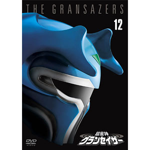 DVD 超星神グランセイザー VOL.12 〈東宝DVD名作セレクション〉