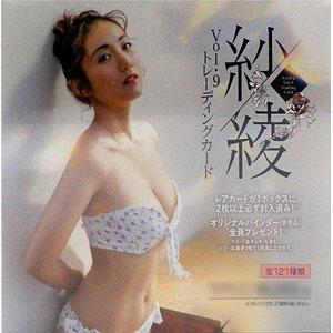 【特典】「紗綾Vol.9」トレーディングカード 20BOX入りカートン