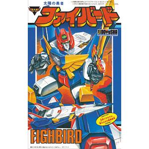 復刻版 太陽の勇者 ファイバード プラモデル