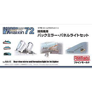 1/72 ナノ・アヴィエーションシリーズ 現用機用バックミラー・パネルライトセット