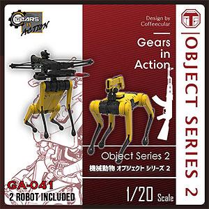 ガールズインアクションシリーズ 1/20 機械動物オブジェクトシリーズ2(2台入)