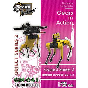 ガールズインアクションシリーズ 1/35 機械動物オブジェクトシリーズ2(2台入)