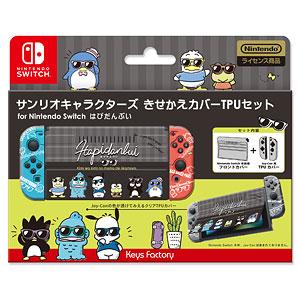 サンリオキャラクターズ きせかえカバーTPUセットfor Nintendo Switch はぴだんぶい