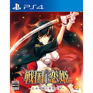 PS4 戦国†恋姫~乙女絢爛☆戦国絵巻~ 通常版